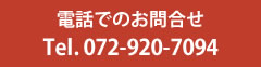 コートライン・木目格子・アルミ格子のお問合せ電話
