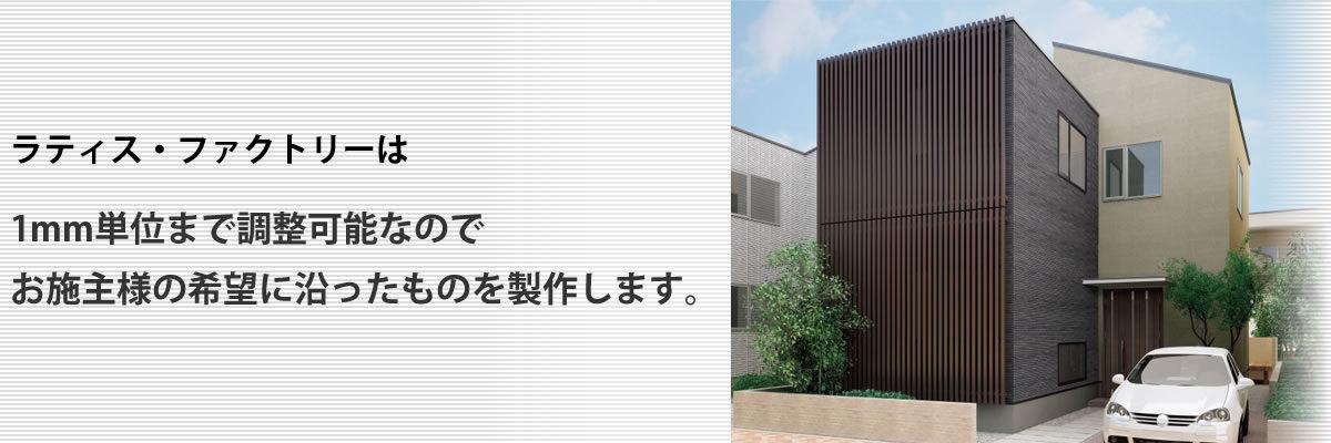 コートライン・木目格子